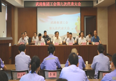 武港集团工会第九次代表大会隆重召开