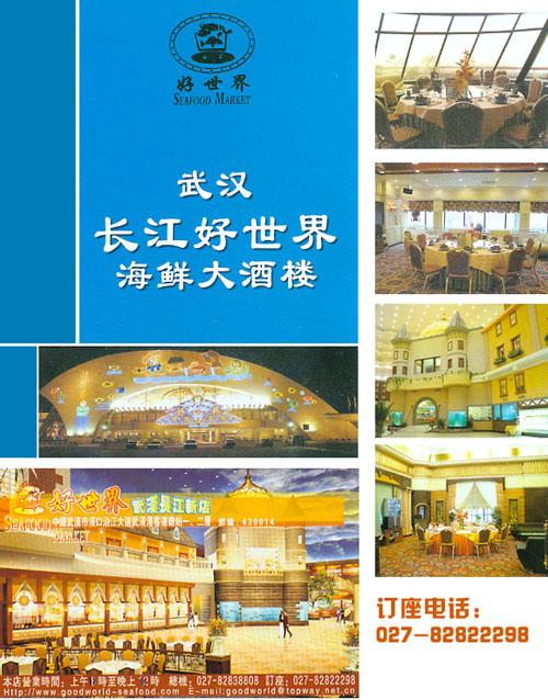 武汉长江好世界海鲜大酒楼