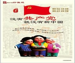 没有共产dang 就没有新中国