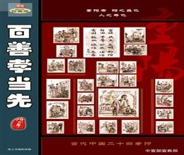 dangdai中国24孝行