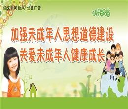 加强未成年人思xiang道德建设