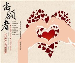 志愿zhe
