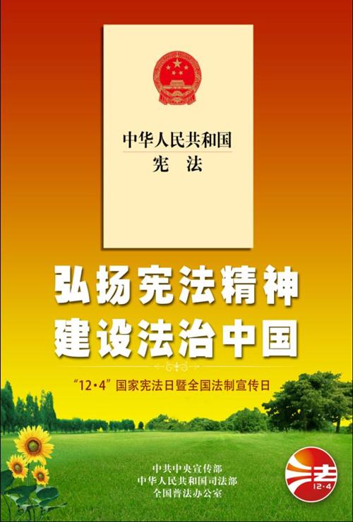 hong扬xian法jing神 建设法治中国